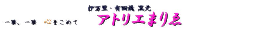 伊万里・有田焼窯元 アトリエまりゑ ~伝統工芸士が創る焼き物~