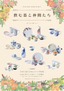 伝統工芸士展20181214表