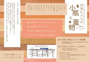 東京0908ura